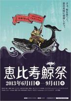 """9月4日「くじらの日」 恵比寿鯨祭グランドフィナーレで2000食""""振る舞い鯨"""""""