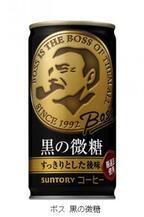 サントリー食品、微糖タイプ缶コーヒー「ボス 黒の微糖」をリニューアル発売