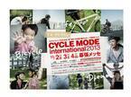 日本最大級のスポーツ自転車フェスティバル、幕張メッセとインテックス大阪にて開催