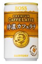 「ボス」史上最大量のミルクを使った「特濃カフェラテ」ファミマ限定で販売