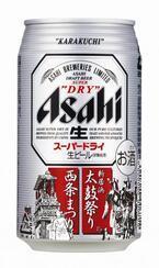 スーパードライ『祭りだ!西条まつり・新居浜太鼓祭り』デザイン缶を限定発売
