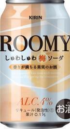 キリンビールとローソンが共同開発! 梅酒ベースのお酒「キリン ROOMY(ルーミー)」先行販売