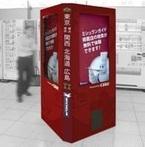 JR渋谷駅でミシュランガイド掲載店を無料検索可能に ぐるなび、デジタルサイネージ設置