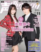 「声優グランプリ」11月号表紙に声優以外が初登場 水樹奈々×T.M.Revolution