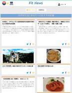 各自の興味を学習しておすすめの記事を配信してくれる「Fit News」オープン