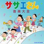 タマの鳴き声やタラちゃんの足音も!CD「サザエさん音楽大全」12月4日リリース