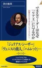 人間力を高めるには、「シェイクスピア」を読むのが近道なワケ