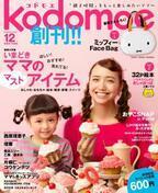 「親子時間」を楽しむ子育て情報誌「kodomoe(コドモエ)」創刊