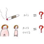 夫のたばこ、毛染め、冷え……妊娠力をダウンさせる生活習慣って本当はどれ?