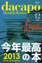 決定!BOOK OF THE YEAR 2013 1位は高野秀行氏『謎の独立国家ソマリランド』-dacapo