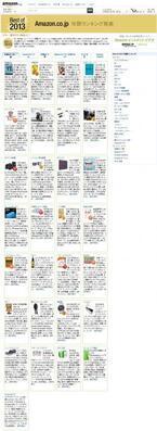 Kindle本1位は『進撃の巨人(11)』 Amazon.co.jp、「2013年 年間ランキング」発表