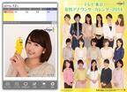 テレビ東京女性アナウンサーの日めくりカレンダー、期間限定で無料提供-ジョルテカレンダー