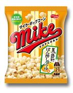 馬路村ぽん酢しょうゆ味を再現した「マイクポップコーン」新発売