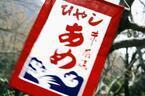 【男性編】地元では有名なローカルフードランキング「1位 ひやしあめ(関西)」
