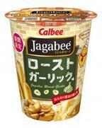 じゃがビーから新フレーバー登場! カルビー『Jagabee ローストガーリック味』、期間限定発売
