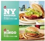 バーガーキング、8mm輪切りにバージョンアップしたふじリンゴ使用『BK RiNGO(BK リンゴ)』期間限定発売