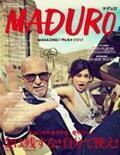 元『LEON』の編集長らが手がけるーシニア裕福層向け男性誌『MADURO』登場