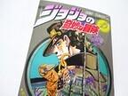 『ジョジョの奇妙な冒険あるある』第3部編「承太郎が高校生に見えない」「花京院のレロレロはまねしたい」