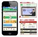 無料アプリで資格の勉強!オンライン教育サービス「オンスク.JP」開始
