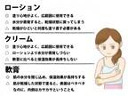 乾燥肌によるかゆみ、どうケアすればいい? ローション、クリーム、軟膏の特性を知る