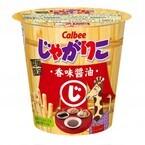 人気カップスナック「じゃがりこ(R)」に、新味「香味醤油」が登場、期間限定発売