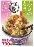 """""""てんや""""から「桜海老とふきのとうの天丼」、「蕾菜」の天ぷらが春季限定で発売"""