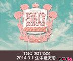 「東京ガールズコレクション2014 S/S」を生中継! 最旬ファッションを史上初の縦画面の放送で視聴