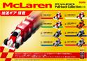 "F1″McLaren""の人気車種を再現!「ダイドーブレンド デミタスコーヒー」キャンペーン開催"