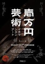 パルコミュージアム『1万円アート -歪んだ大人展-』に、トータス松本・バカリズムたち総勢19名の参加キャストが決定