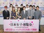 日本の女子カルチャーを大阪から世界へ発信!「日本女子博覧会」開催-4月12日、インテックス大阪