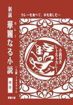 東京の新ご当地カレー、小説付きレトルトカレー「華麗なる小説」発売