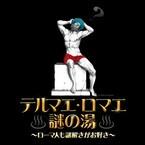 映画「テルマエ・ロマエII」公開記念 謎解きイベントとゲームの初コラボイベント開催 期間限定