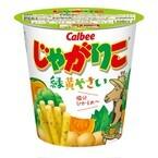 お菓子で野菜!『じゃがりこ 緑黄やさい/赤やさい』発売
