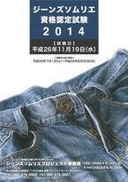 ジーンズのプロを目指す!『ジーンズソムリエ資格認定試験2014』東京・大阪・岡山で開催