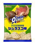 ハウス「オー・ザック」からブラジルの肉料理<シュラスコ味>が登場!