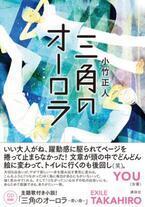 EXILE TAKAHIROのCD付き小説『三角のオーロラ』予約開始