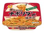 スパゲティじゃないヨ!ナポリタン味の焼そば「マルちゃん 昔ながらのナポリタン味焼そば」新発売