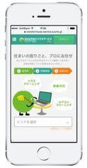 さまざまなサービスのプロを手配できる「SUUMOハウスサービス(beta)」7月1日オープン