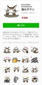 「わちふぃーるど」の猫のダヤン、LINEスタンプになる!
