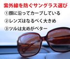 売れているサングラス。見落としがちな目の紫外線対策のポイント