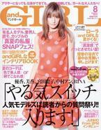 オトナの女性のためのファッション誌「and GIRL」「mamaGIRL」が通販サイトを開設