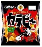 『カラビー ホットチリ味/カラビー 厚切りホットチリ味』九州エリア限定・数量限定で発売