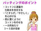 「化粧水を含ませたコットンでしっかりパッティング」はNG! 正しいコットンの使い方