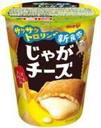 チーズクリームがトロリン! 新食感のじゃがいもスナック「じゃがチーズ」、明治から8月5日に新発売