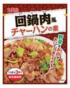 回鍋肉と青椒肉絲がチャーハンで楽しめる人気シリーズがリニューアル、丸美屋