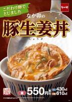 ふわふわ卵で豚肉の卵とじ、なか卯のオリジナル「豚生姜丼」を8月6日から新発売!