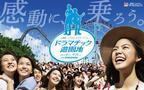 東京ドームシティ×コブクロ、夏期限定イベント「ドラマチック遊園地 with コブクロ」を開催!