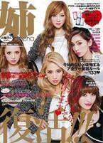 「姉ageha」が「S Cawaii!」の臨時増刊号として復活!