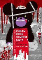 ホラー&ダークファンタジー短編映画が一挙に! 「東京スクリーム・クイーン映画祭」開催