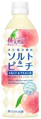 甘さと塩分のバランスが完成! 日常的に取り入れたい「熱中症対策飲料」の最前線―FIFA、日本気象協会などのお墨付きも